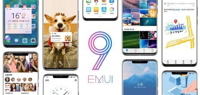 华为P20系列升级EMUI 9.0:渐变时尚+AI赋能,智慧时尚新体验