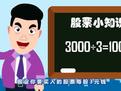 炒股学堂之新手入门篇_20170308期-【炒股学堂之新手入门..._爱...