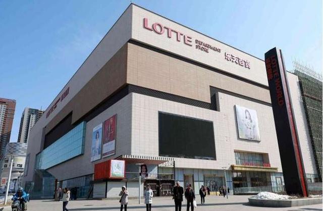 外媒:中国境内韩国乐天集团4家超市接受检查后被关闭