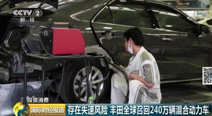 丰田汽车全球召回243万辆