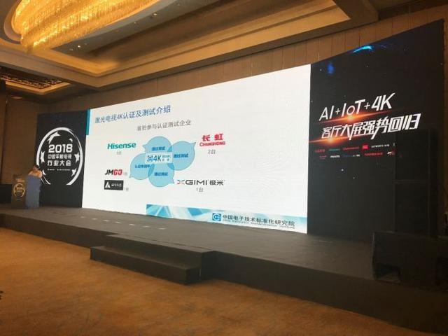长虹C5U、C7UG通过首批激光电视4K超高清认证