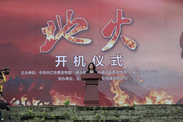 內江首部革命歷史題材電影《地火》在威遠開機 將在央視電影頻道播出