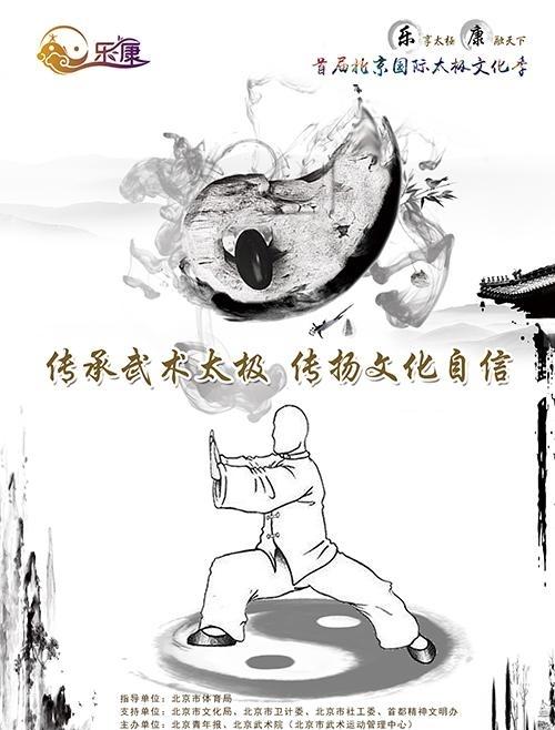 2017首届北京国际太极文化季活动报名入口及报名细则