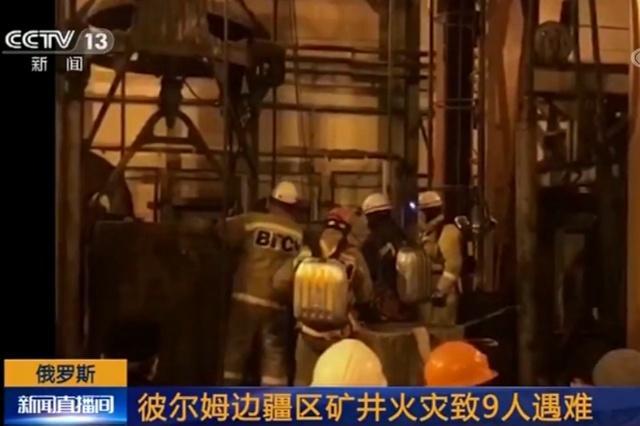 俄罗斯彼尔姆边疆区矿井火灾 致9人遇难