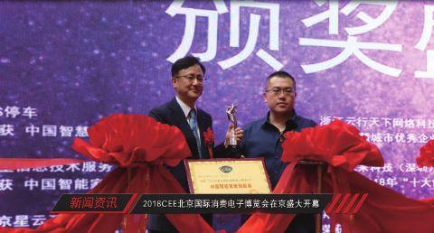 2019北京消费电子博览会启动,回望2018CEE