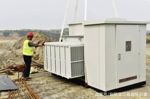 如何保证箱式变电站的安装质量