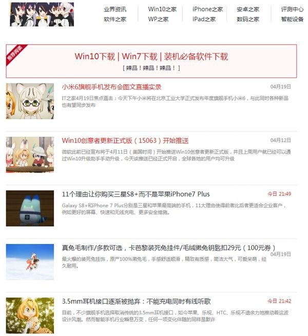 it 网站:奇葩Chrome扩展:一键将网站图片更换为《兽娘动物园》-U9SEO