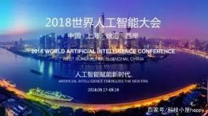 2018世界人工智能大会将在上海举行,看完科技新主题后被惊讶到