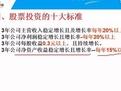 炒股票新手入门视频 2014股票视频教程大全—在线播放—优酷网,...