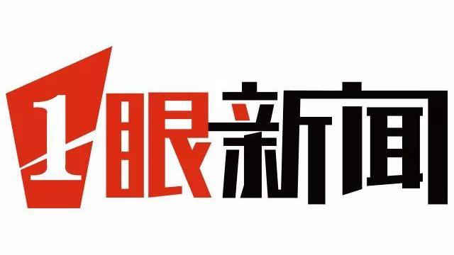 一眼新聞   瑞麗新增確診病例6例,無癥狀感染者23例;報告稱中國一線城市財富自由門檻1900萬