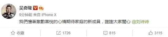 终于盼到你的到来!吴奇隆宣布刘诗诗怀孕:期待家庭新成员