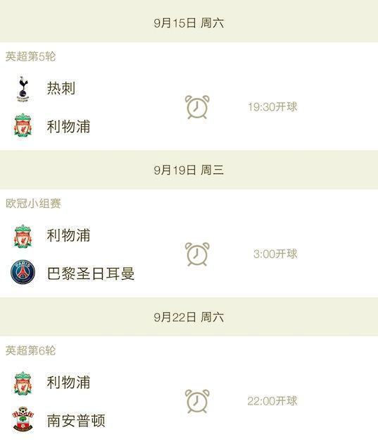 C组赛程:利物浦9月中起迎3周超魔鬼赛程,收官