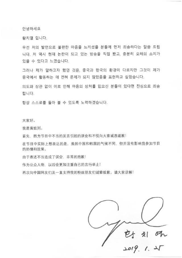 黄致列道歉 在微博上发表中韩双语道歉信