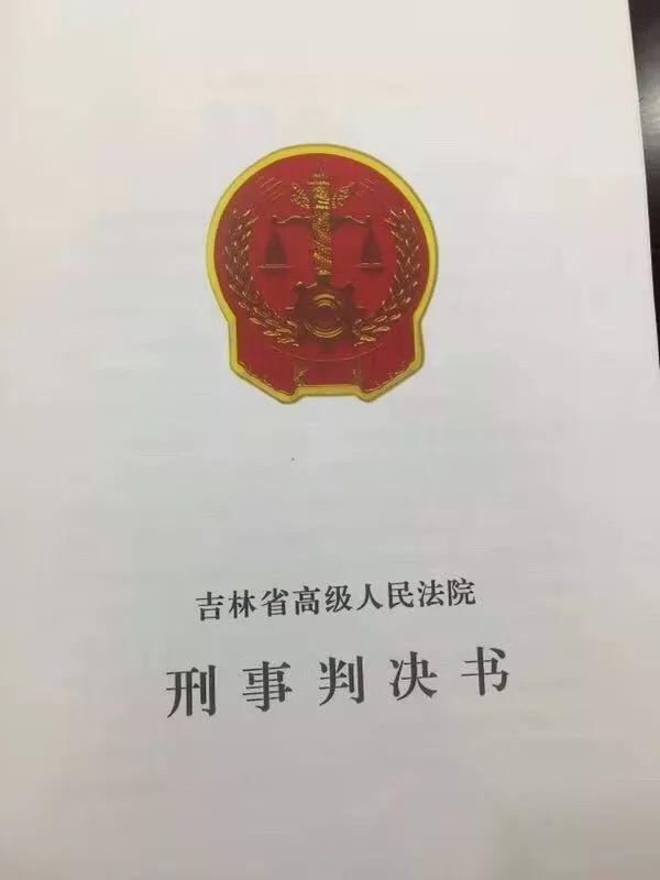 金哲宏案再审判决书