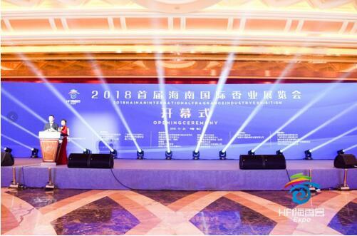 2018首届海南国际香业展览会在海口盛大开幕
