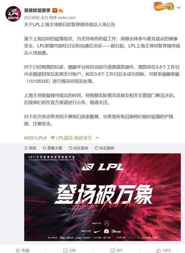 《英雄聯盟》LPL 職業聯賽上海主場將暫停觀眾入場,貓眼平臺將自動退票退款