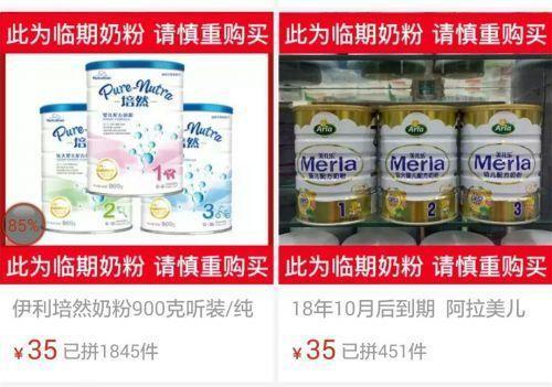 拼多多上低价奶粉到底是谁的错?