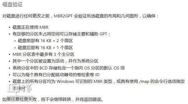 微软Win10轻松转换MBR为GPT官方教程