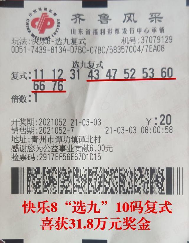 """「快樂8銷售集錦」快樂8""""吉時票""""助彩友攬獲31.8萬大獎"""