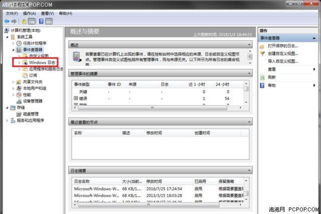 如何查看电脑使用记录 开关机网页和软件使用记录