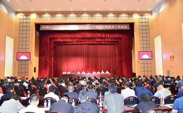 """全区教育工作会议:争先进位、对标一流,当好振兴丽江教育""""排头兵""""!"""
