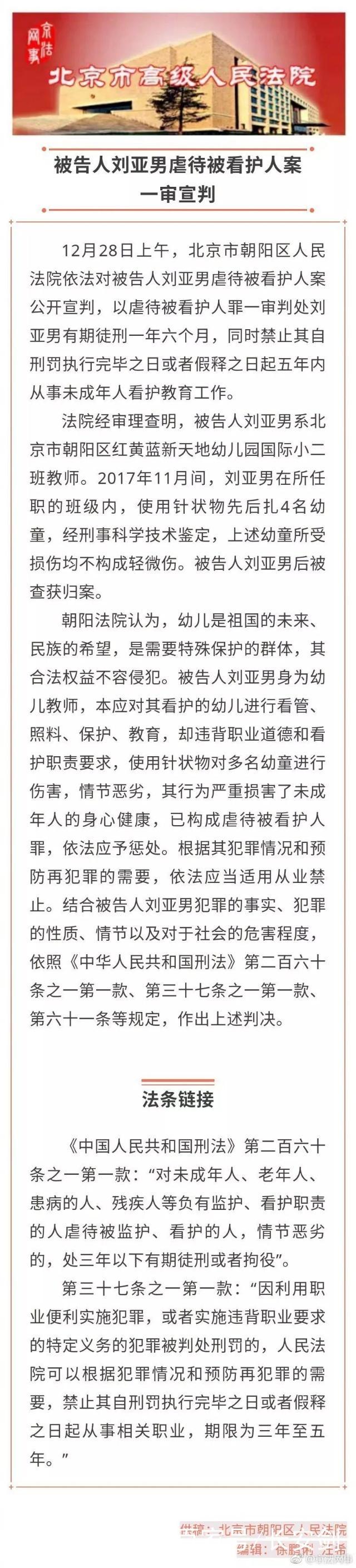 新宝GG注册登录:北京红黄蓝幼儿园虐童案一审宣判,获刑一年半