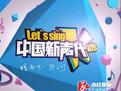 急求视频:中国新声代班级荣誉战第四场视频(发网址)