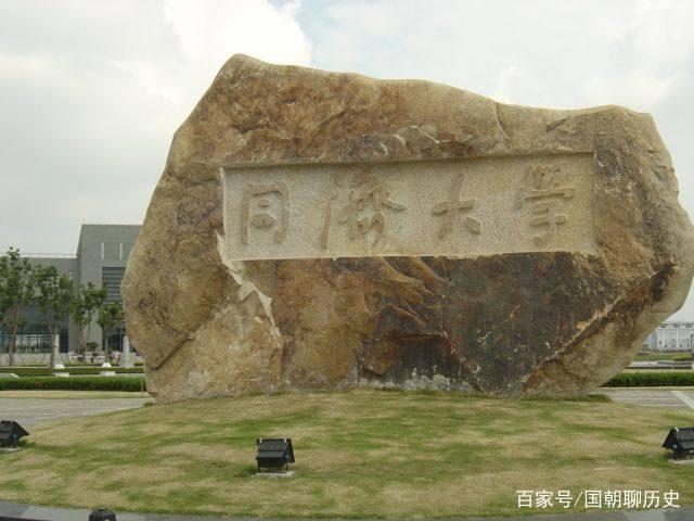 高考:中国科学技术大学和同济大学,哪个更强一点?