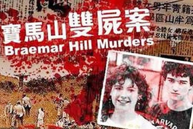 香港十大奇案之宝马山双尸案 凶手是一帮未成年