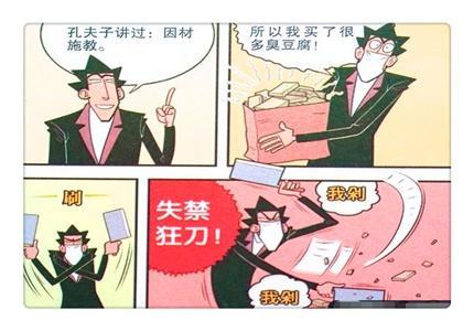 """衰漫画:金老师实行""""臭豆腐激励法"""