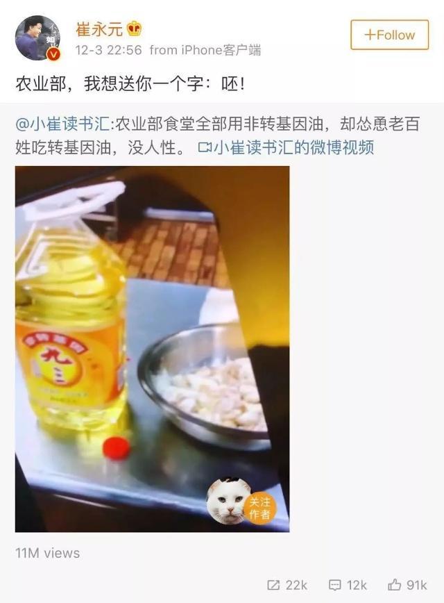 """崔永元曝""""农业部食堂不吃转基因""""?副部长回应了!"""