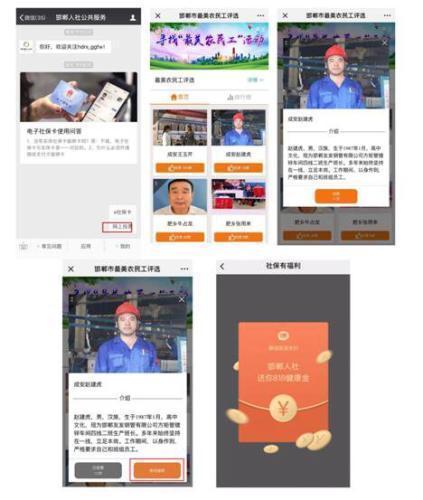 微信投票网