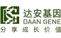 中山大学达安基因议标采购——中山市火炬开发区数贸大厦工程实验室