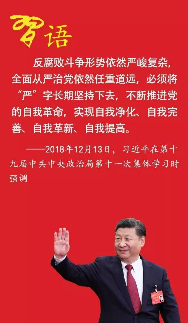 <b>习近平谈反腐败斗争</b>