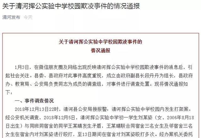 河北初一女生被舍友多次殴打致伤!7名涉案学生均不满14岁