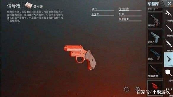 """《绝地求生》添加新枪械,比信号枪还""""稀有""""却没有任何伤害!"""