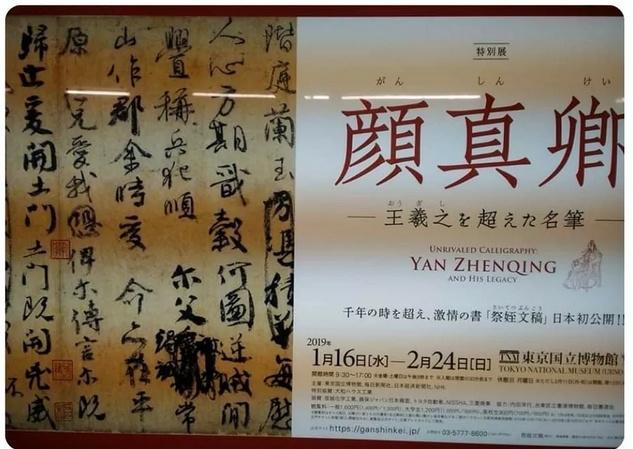 台湾向日本出借颜真卿《祭侄文稿》 两岸网友都怒了:气到要骂街!