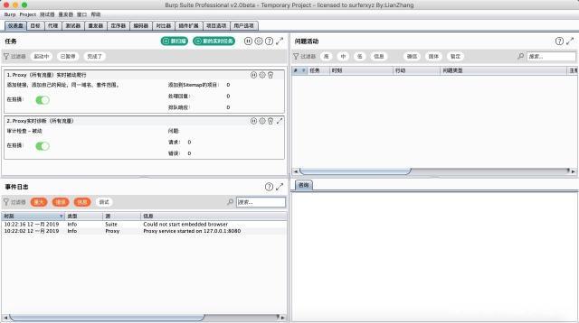 BurpSuite 1.6~2.x版本汉化版工具