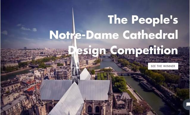 巴黎圣母院怎样重建最美?226选1,两位中国建筑师作品夺冠  ...