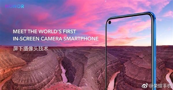 荣耀公布V20新机:屏下摄像头+4800万AI摄影