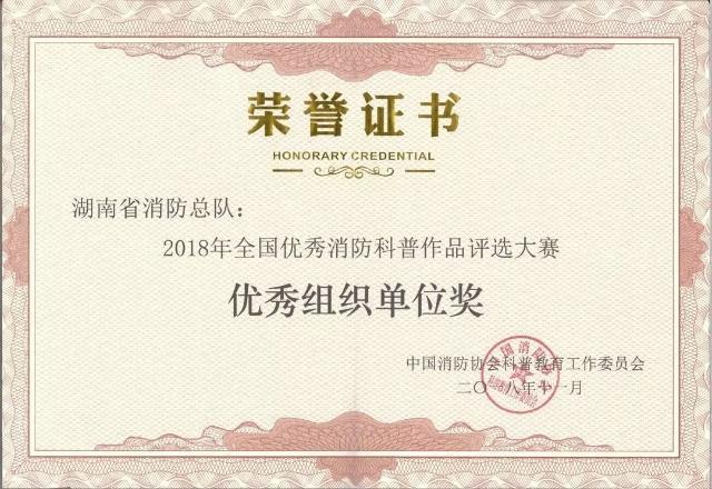 """湖南消防9件作品在""""全国消防科普作品大赛""""中获奖!"""