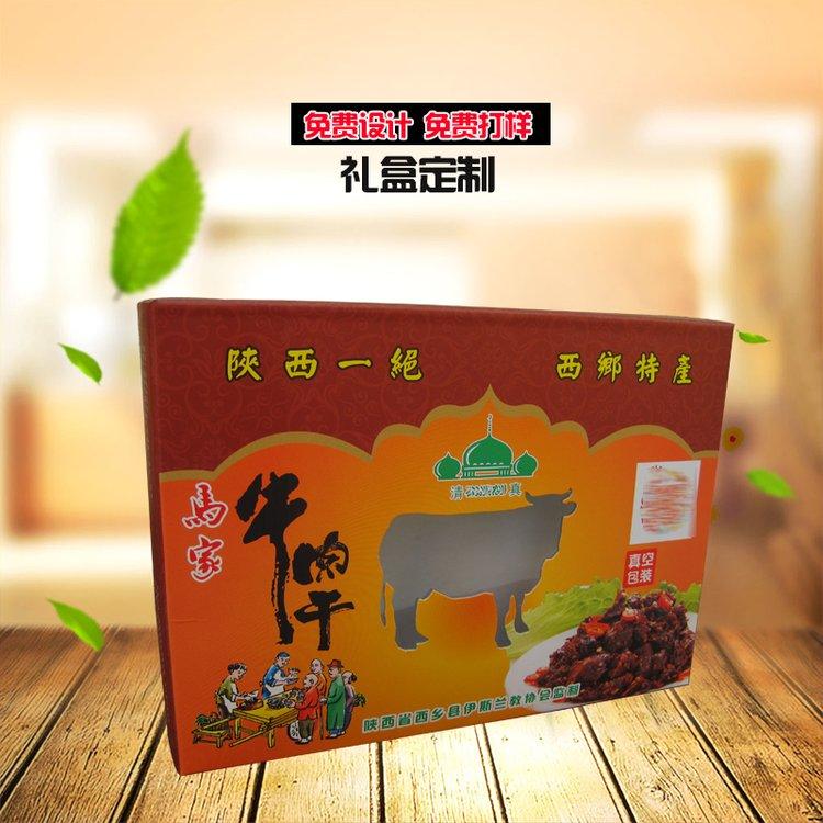 礼品包装盒礼品包装盒包装盒厂家定购质量保证