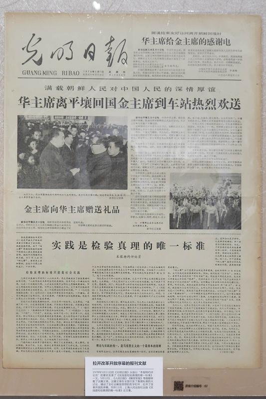 「中國共產黨百年瞬間」實踐是檢驗真理的唯一標準