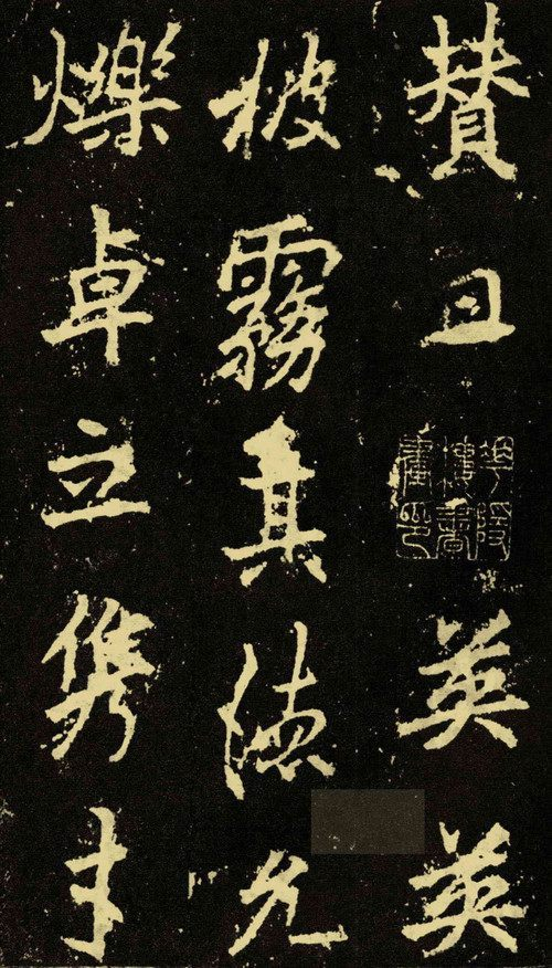 李邕的书法,笔力舒展遒劲,给人以险峭爽朗的感觉!