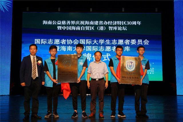 国际志愿者协会驻中国代表处在琼成立