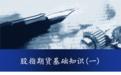 股票入门k线图基础知识资料.ppt