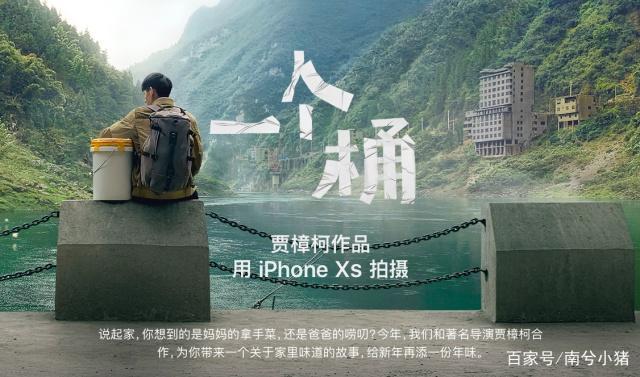 《一个桶》为什么苹果手机能拍大片?