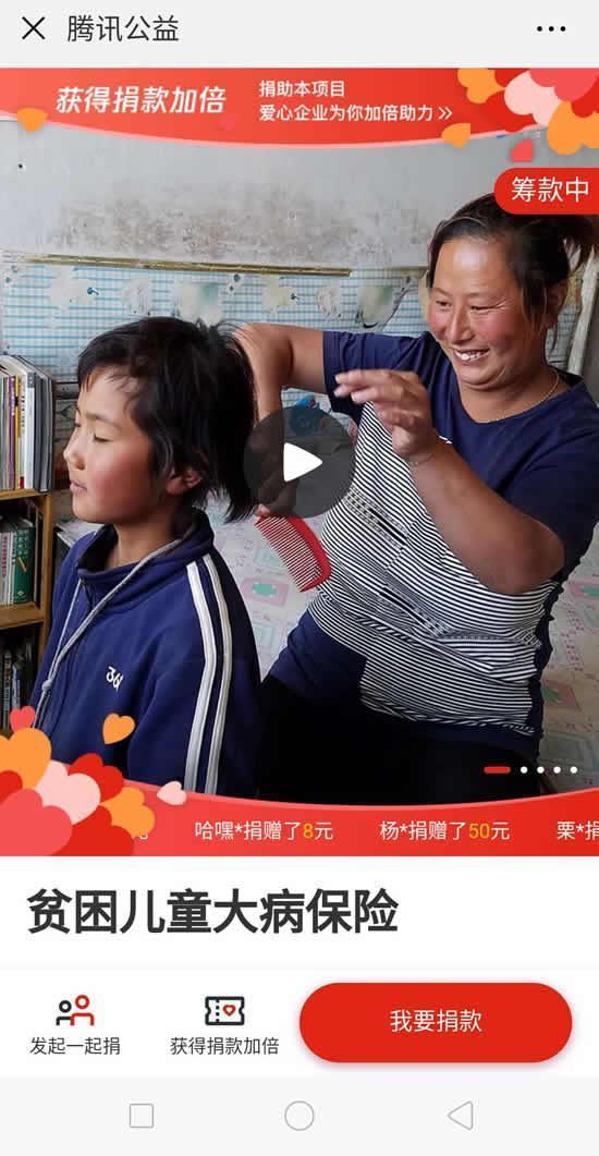 """99公益日_新联合公益基金会邀您""""一起爱"""""""