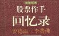 【外汇知识】绝对经典 炒外汇入门书籍推荐-外汇频道-和讯网