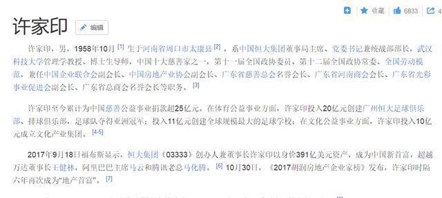 中国首富许家印竟是河南周口老乡,可为什么不